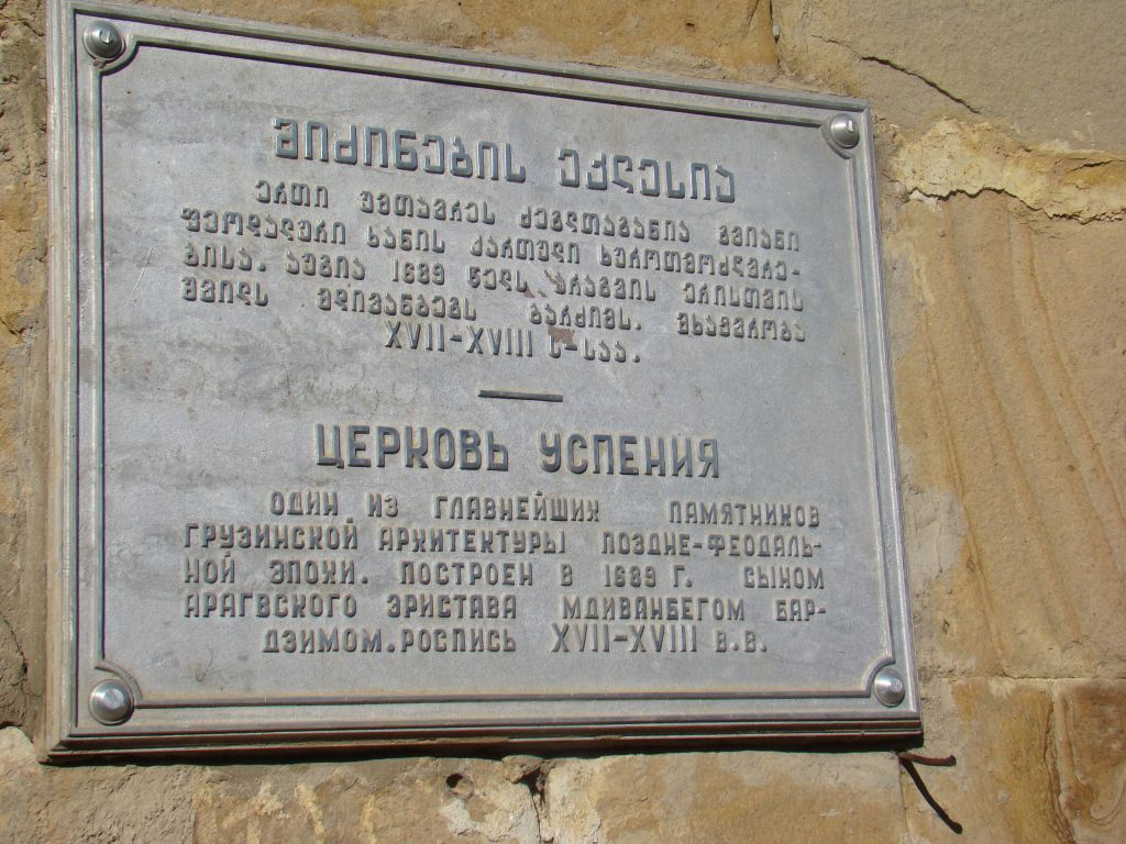 Info sign in Georgian and Russian