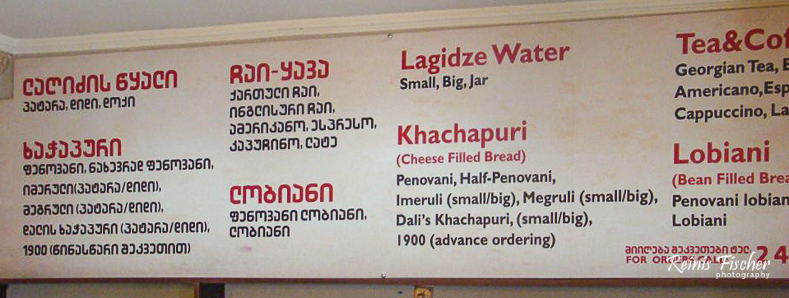 Menu at Lagidze Water