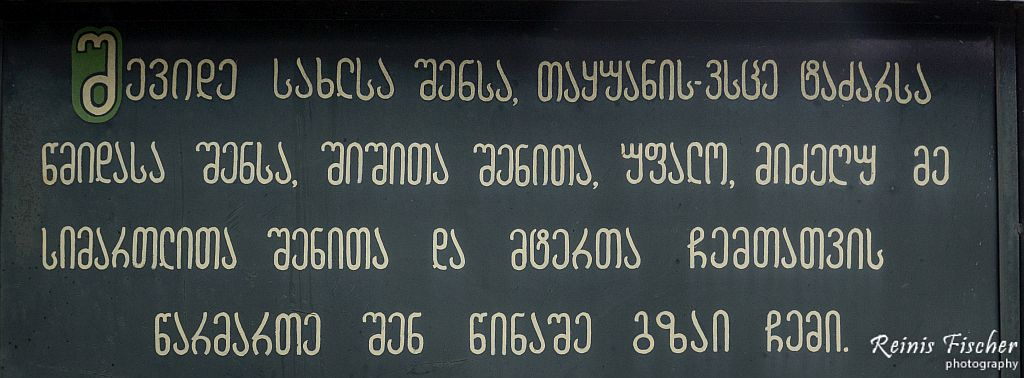 Georgian script at Gremi monastery complex
