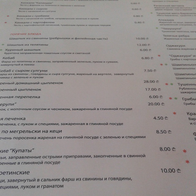 A Long list of menu