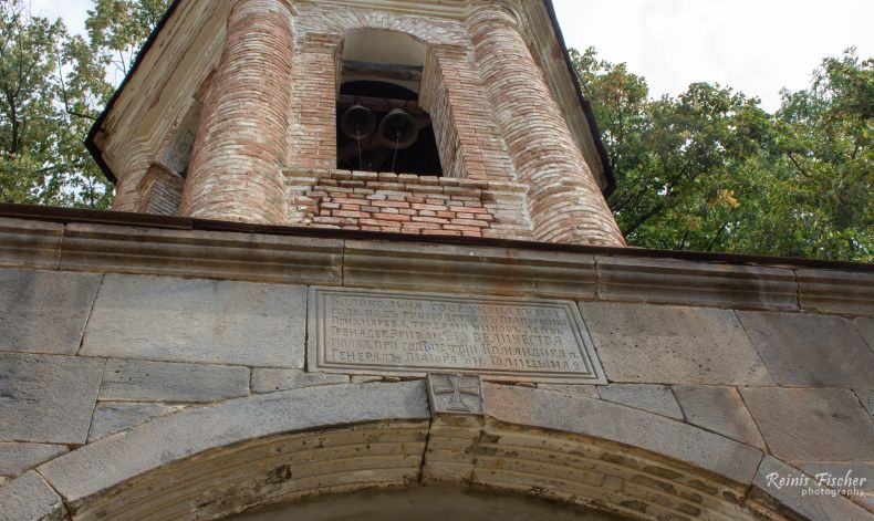 Russian inscription on bell tower
